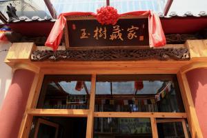 西宁玉树藏家客栈 (Xining Yushu Zangjia Hostel)