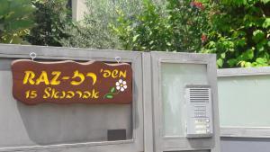 Holiday Home Raz, Apartments  Kefar Sava - big - 27