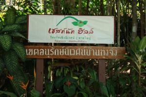 Chestnut Hill Eco Resort, Hotely  Hat Yai - big - 71