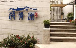 Huaqingyuan Inn
