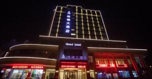 Gerui Hotel