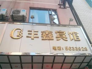 Feng Xin Business Hostel