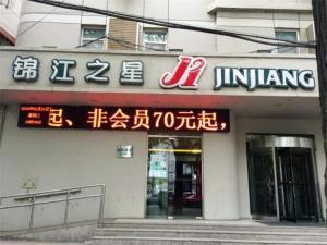 Jinjiang Inn Zhangjiakou North Station