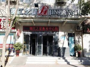 Jinjiang Inn Hengshui Zhongxin Street
