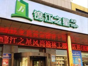 Jinjiang Inn Select Yulin Shangjun Road, Hotels  Yulin - big - 9