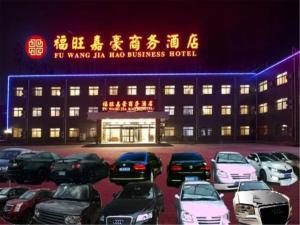Пекин - Beijing Fuwang Jiahao Business Hotel