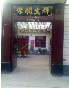 Yajuyuan Inn