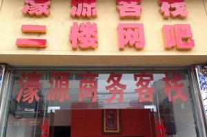Mianyang Haoyuan Hostel