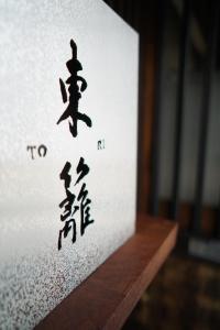Ryokan Tori