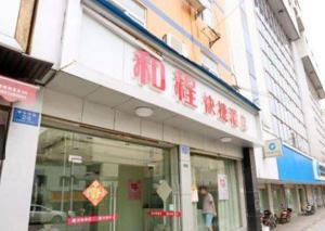 Changsha Hecheng Express Hotel