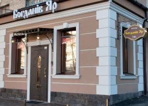 Гостиница Богданов Яр, Киев