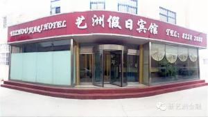Jiaozhou Yizhou Holiday Hotel