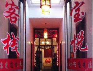 Pingyao Baoyue Inn