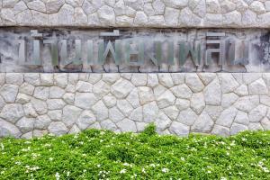 Baan PeangPloen HuaHin Condominium, Apartmanok  Huahin - big - 24
