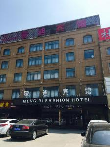 Mengdi Fashion Inn, Hotely  Yiwu - big - 9