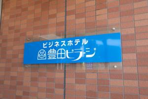 Toyota Village, Economy hotels  Toyota - big - 32