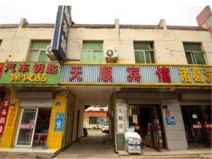 Tianshun Guesthouse