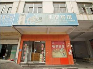 Linyi Mingdu Guest House