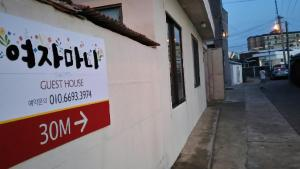 Yeojamani Guesthouse (Female Only)