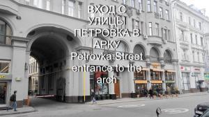Хостелы Рус - Петровка - фото 2