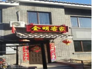 Jinming Guest House