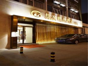 Пекин - Guijing Hotel