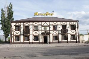 Отель Миллербург, Миллерово