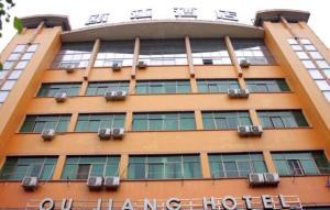 Yiwu Oujiang Hotel