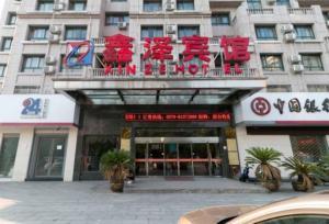Yiwu Xinze Hotel, Hotels  Yiwu - big - 1