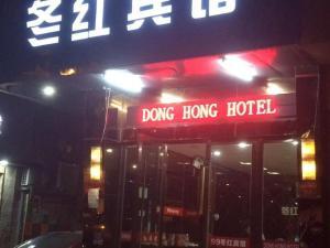 obrázek - Yiwu Donghong Hotel