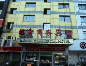 Yiwu Ruixin Business Inn, Hotely  Yiwu - big - 6