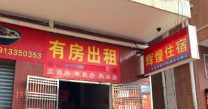 Huihuang Inn