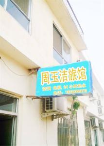 Beidaihe Zhou Yujie Homestay, Priváty  Qinhuangdao - big - 8