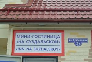 Мини-гостиница На Суздальской - фото 3