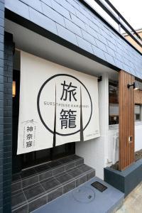 obrázek - Nara Guesthouse Kamunabi