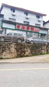 Zhangjiajie Youjian Inn