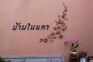 Baan Nai Nakhon, Homestays  Songkhla - big - 13