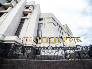 Ульяновск - Simbirsk Hotel