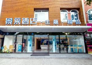 Shanghai Jinglai Hotel Pudong Airport Chuansha Metro Station