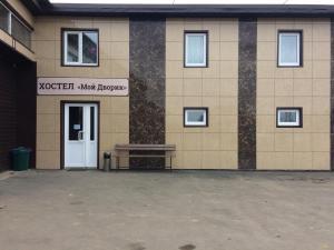 Hostel Moi Dvorik