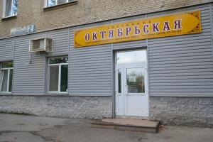 Inn Oktyabrskaya 2, Inns  Kamensk-Ural'skiy - big - 43