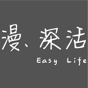 Easy Life Hot Spring Inn