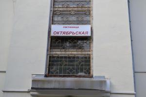 Hostel On Oktyabrskaya 18, Мини-гостиницы  Каменск-Уральский - big - 26