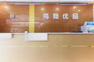 Hai Xiang Premium Hotel