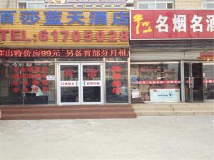 Пекин - Beijing Baisha Sky hotel