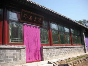Badaling Shao Jia Yard