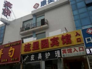 Liuyingyuan Hotel
