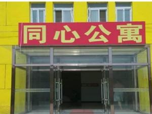 Beijing Tongxin Apartment (Shayang Road)