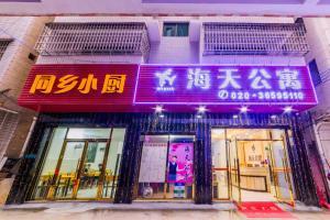Guangzhou Sea Sky Hotel