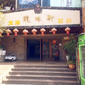 Uhome Hostel, Ostelli  Guiyang - big - 14